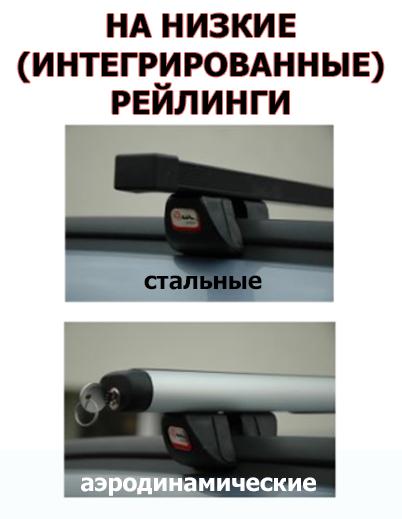 Багажники на низкие (интегрированные) рейлинги