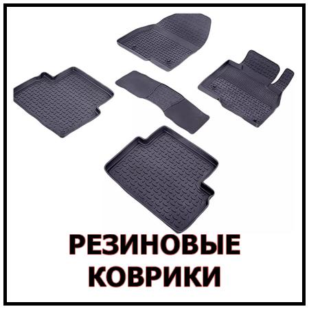 Резиновые коврики купить в Краснодаре
