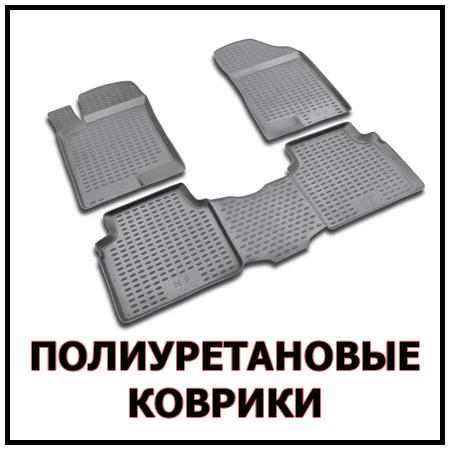 Купить полиуретановые коврики в Краснодаре